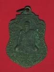 13594 เหรียญหลวงพ่อกุหลาบ วัดใหญ่สว่างอารมณ์ นนทบุรี ปี 2524 เนื้อทองแดง 41