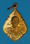 13609 เหรียญใบสาเกหลวงพ่อพูล วัดไผ่ล้อม นครปฐม เนื้อทองแดง 36