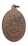 เหรียญหลวงพ่อปูรินโท (ทองดี) จ.ลพบุรี อายุครบ 70 ปี (N48622)