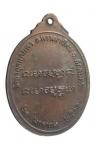 เหรียญที่ระลึกในงานพระราชทานเพลิงศพ พระอาจารย์ ฝั้น อาจาโร วัดป่าอุดมสมพร จ. สกลนคร ปี 2521 (N48623)