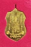 เหรียญรวยมหาเศรษฐี หลวงพ่อรวย จ.อยุธยา (N48624)