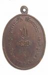 เหรียญหลวงพ่อโต ติโลกนารถ วัดกระเจียว จ.ลพบุรี (N48631)
