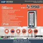 เครื่องอ่านบัตร HIP CMG601D Waterproof เครื่องทาบบัตร Access Control แบบกันน้ำ ส