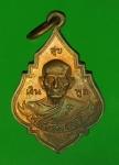 13635 เหรียญหลวงพ่อพูล วัดไผ่ล้อม นครปฐม ปี 2545 เนื้อทองแดง 36