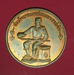 13666 เหรียญสมเด็จพระนเรศวรมหาราช หลังพระเอกาทศรถ เนื้อทองแดง 5