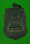 13711 เหรียญหลวงพ่อวงศ์ วัดบ้านค่าย ระยอง 67