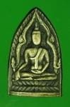 13717 เหรียญพระพุทธชินราช หลวงพ่อเงิน วัดดอนยายหอม นครปฐม  เนื้ออัลปาก้า 36