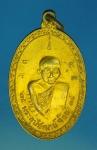 13755 เหรียญหลวงพ่อจ้อย วัดทองย้อย นครนายก ปี 2515 กระหลั่ยทอง 35