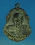 13763 เหรียญหลวงพ่อพุฒ วัดกลางพุฒนิมิต อ่างทอง เนื้อทองแดง 89
