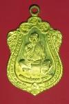 13806 เหรียญหลวงพ่อลออ วัดหนองหลวง นครสวรรค์  ปี 2554  หมายเลข 637 มีจาร