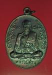 13807 เหรียญนักกล้าม หลวงปู่คำบุ วัดกุดชมพู อุบลราชธานี ปี 2553 เนื้อทองแดง 93