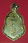 13816 เหรียญพระพุทธลีลา วิทยาลัยเผยแพร่พระพุทธศาสนา 10.3