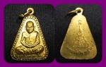 เหรียญจอบใหญ่หลวงพ่อเงิน วัดบางคลาน ปี ๒๕๒๔ สวย
