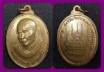 เหรียญหลวงปู่ท่อน วัดศรีอภัยวัน ปี ๒๕๕๔ สวย