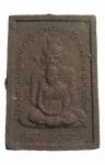 พุทธช้อน หลวงปู่พรหมมา เขมจาโร พระเนื้อผง จ.อุบลราชธานี (N48639)