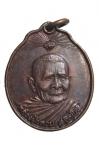 เหรียญหลวงปู่แหวน สุจิณฺโณ วัดดอยแม่ปั๋ง ปี 2520 (N48644)