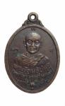 เหรียญพระรัตนธัชมุนี(เจ้าคุณม่วง) หลังพระราชไพศาลมุนี วัดท่าโพธิ์ จ.นครศรีธรรมรา