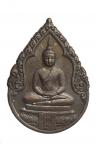 เหรียญพระแก้วมรกต ฉลองวัดพระศรีรัตนศาสดาราม 2525 (N48681)
