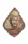 เหรียญพระครูสังฆรักษ์แกะ วัดสวนส้ม จ.สมุทรสาคร (N48701)