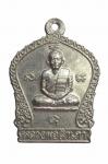 เหรียญหลวงพ่อสำเภา นครสวรรค์ (N48705)