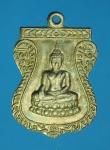 13828 เหรียญพระพุทธ วัดประสาท ศรีษะเกษ เนื้อเงิน 73