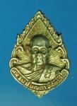 13842 เหรียญหยดน้ำหลวงพ่อบุญตา วัดคลองเกตุ ลพบุรี 69