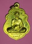 13847 เหรียญหลวงพอเพี้ยน วัดเกริ่นกฐิน ลพบุรี หมายเลขเหรียญ 2473 เนื้อฝาบาตร 10.
