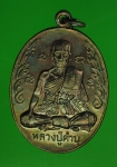 13875 เหรียญนักกล้าม หลวงปู่คำบุ วัดกุดชมพู อุบลราชธานี เนื้อทองแดง 93