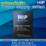 HIP Switching Power Supply with charger 12 V 3 AMP ราคา 1,700.- รับประกัน 1 ปี