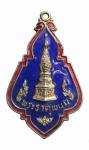 เหรียญพระธาตุพนม รุ่นพิทักษ์ไทย เป็นที่ระลึก ปี 2523 (N48749)