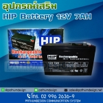 HIP Battery 12V 7A