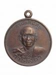เหรียญกูผู้ชนะ หลวงพ่อฤาษีลิงดำ จ.อุทัยธานี (N48767)