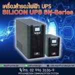 เครื่องสำรองไฟ UPS SILICON ราคาเริ่มต้น 3,120.-Siries ขนาด 1000VA-3000VA รับประก