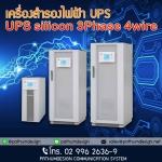 เครื่องสำรองไฟ UPS silicon input 380V. output 380V. 3Phase 4Wire