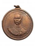 เหรียญเสด็จพ่อรัชกาลที่ 5 รุ่นที่ระลึกงานฉลองครบรอบร้อยปี วัดราชบพิธสถิตมหาสีมาร