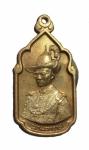 เหรียญนวมหาราช บารมีเต็มเปี่ยม ปลุกเสกในวัดพระแก้ว (N48786)