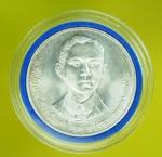 13892 เหรียญกษาปณ์ สมเด็จพระมหิดลตุลาธิเบศร์ ครบรอบ 100 ปี วันพระราขสมภพ ราคาหน้