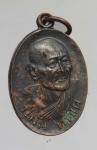 เหรียญหลวงปู่มั่น ทัตโต วัดโนนเจริญ จ.อุบลราชธานี (N48790)