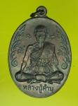 13893 เหรียญนักกล้าม หลวงปู่คำบุ วัดกุดชมภู อุบลราชธานี ปี 2553 เนื้อทองแดง 93