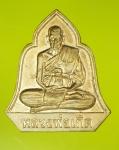 13898 เหรียญหลวงพ่อเกิด วัดโพธิ์แทน นครนายก เนื้อทองแดง 35