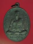 13915 เหรียญนักกล้ามหลวงปู่คำบุ วัดกุดชมภู อุบลราชธานี ปี 2553 เนื้อทองแดง 93