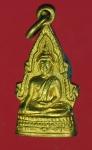 13927 พระักริ่งพุทธชินราช พิษณุโลก เนื้อทองเหลือง ไม่ทราบปีสร้าง 7