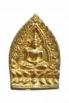 เหรียญหลวงพ่อแพ วัดพิกุลทอง จ.สิงห์บุรี (N48798)