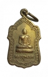 เหรียญแจกทาน หลวงพ่อผล วัดดักคะนน (N48800)