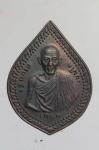 เหรียญหลวงพ่อเกษม เขมโก รุ่น เซ็งลี้ฮ้อ (N48801)