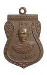 เหรียญเสมาหลวงพ่อหงษ์ วัดชลคราม (N48802)