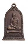 เหรียญหลวงพ่อเกษม เขมโก สำนักสุสานไตรลักษณ์ จ.ลำปาง (N48805)