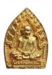 เหรียญหลวงพ่อขอม วัดไผ่โรงวัว จ.สุพรรณบุรี (N48806)