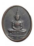 เหรียญพระแก้วมรกต ฉลองวัดพระศรีรัตนศาสดาราม (N48807)