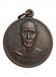 เหรียญพระอาจารย์ทองพูน วัดใหม่ไชยสิทธิ ร้อยเอ็ด (N48810)
